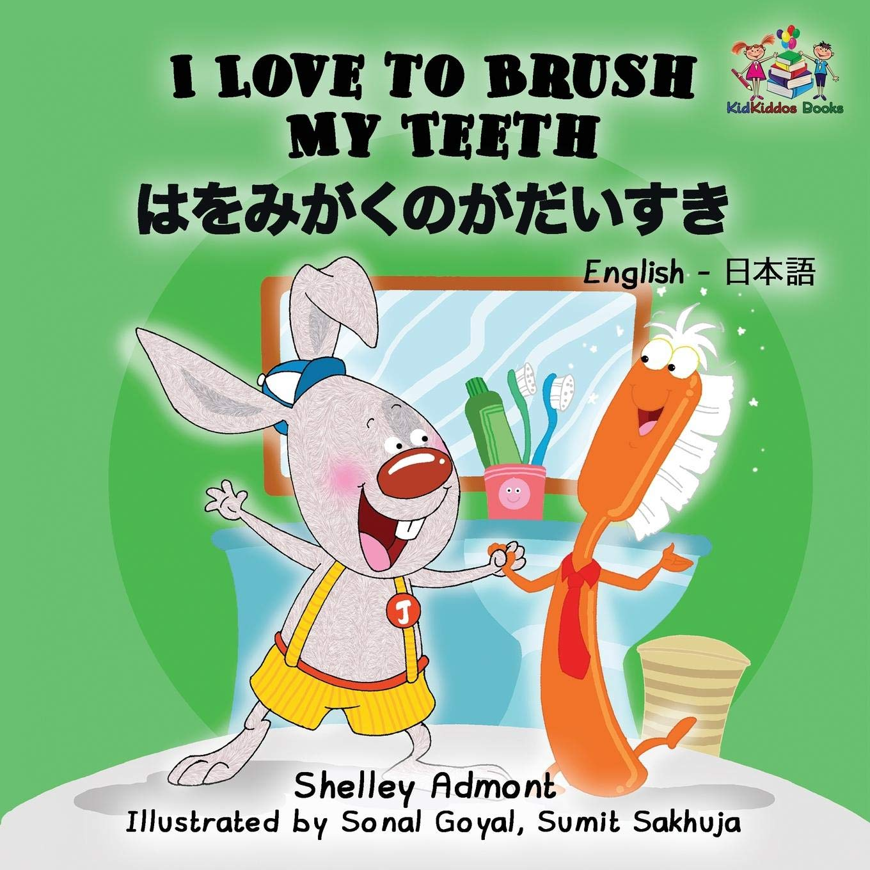 I Love to Brush My Teeth (English Japanese children's book): Bilingual Japanese book for kids (English Japanese Bilingual Collection) (Japanese Edition) pdf