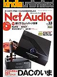 Net Audio(ネットオーディオ) Vol.33 (2019-01-21) [雑誌]