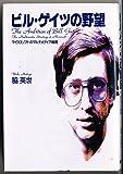 ビル・ゲイツの野望―マイクロソフトのマルチメディア戦略