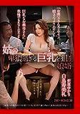 姑の卑猥過ぎる巨乳を狙う娘婿 [DVD]