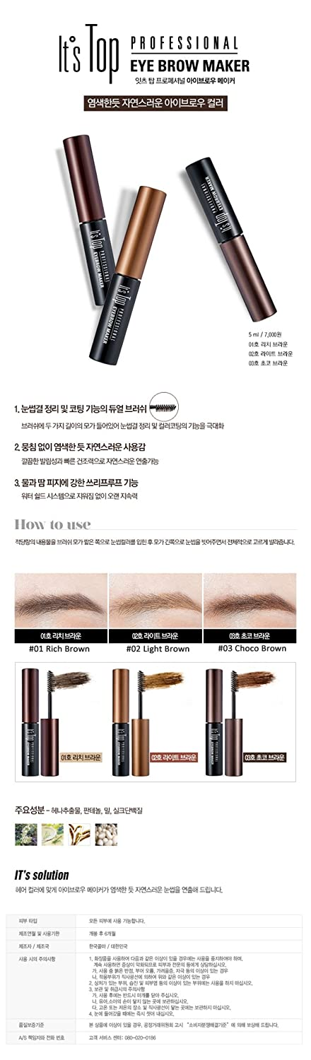 Amazon Its Skin Its Top Professional Eye Brow Maker 03