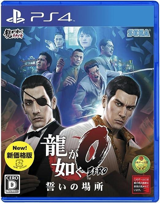 龍が如く0 誓いの場所(PS4)