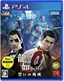 Ryu ga Gotoku Zero - PS4 [Japan Import] New price