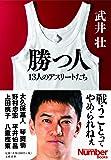 勝つ人 13人のアスリートたち (Sports graphic Number books)