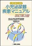 小児科医のための小児泌尿器疾患マニュアル 改訂第3版