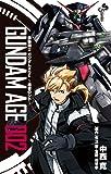 機動戦士ガンダムAGE~追憶のシド~ 002 (少年サンデーコミックス)