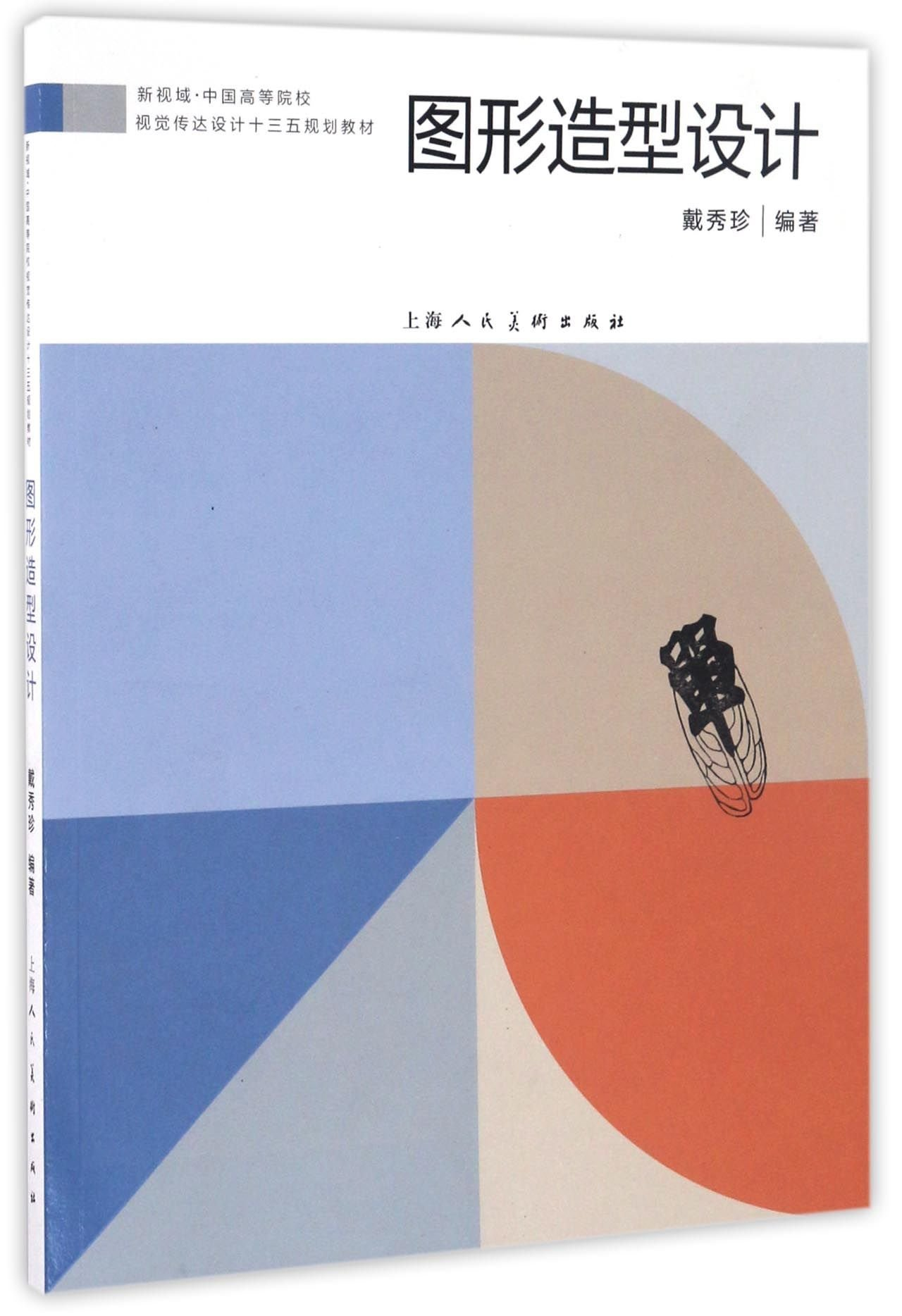 图形造型设计(新视域中国高等院校视觉传达设计十三五规划教材) PDF