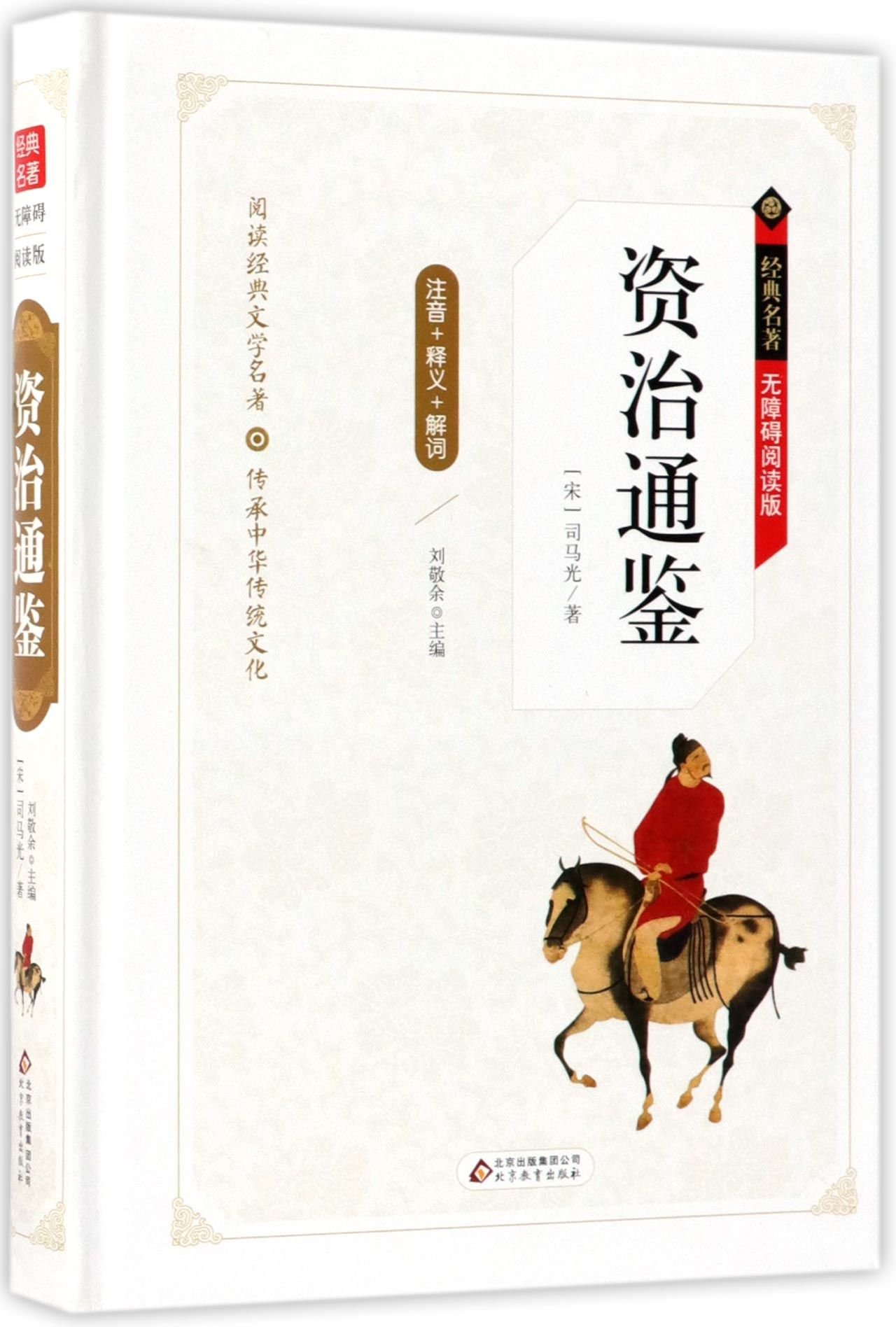 History as a Mirror (Accessible Reading Version) (Chinese Edition) pdf