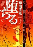 堕ちる(1) (eビッグコミック)