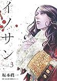 イノサン 3 (ヤングジャンプコミックス)