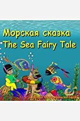 Морская сказка. The Sea Fairy Tale. Bilingual Story in Russian and English: Dual Language Picture Book for Kids (Russian - English Edition) (Bilingual Books for Kids in Russian and English) Kindle Edition
