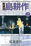 取締役 島耕作(2) (モーニングコミックス)