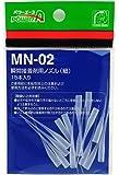アルテコ パワーエース 瞬間接着剤用ノズル(細) 15本入り MN-02