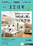 SUUMO注文住宅 みやぎで建てる 2017年春夏号