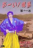 お~い!竜馬(11) (ヤングサンデーコミックス)