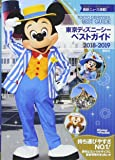 東京ディズニーシーベストガイド 2018-2019 (Disney in Pocket)
