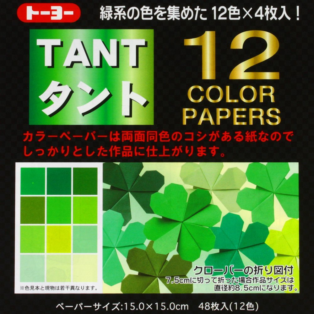 12 green color paper pack of origami sheets