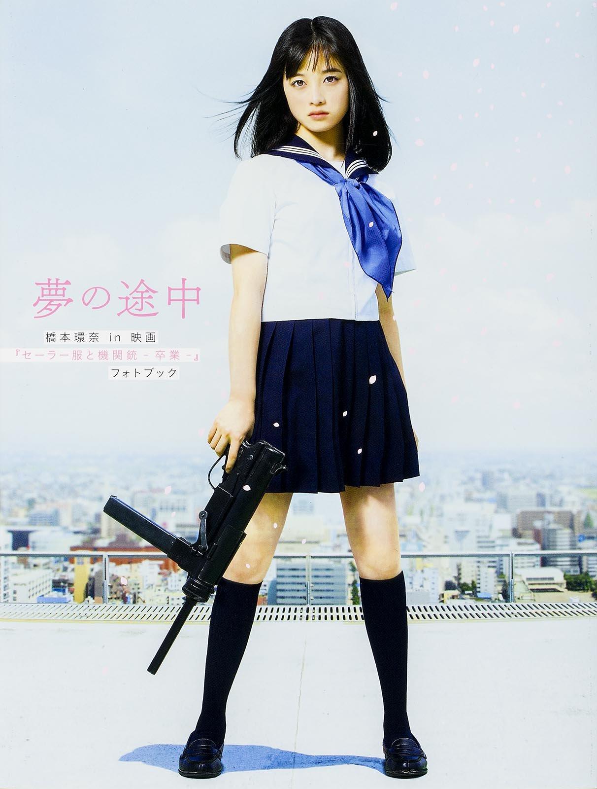 夢の途中 橋本環奈in映画『セーラー服と機関銃 \u2010卒業\u2010』フォト