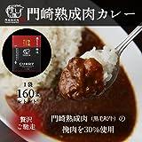 格之進 門崎熟成肉カレー (1袋/160g)