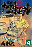 ナニワトモアレ(4) (ヤングマガジンコミックス)