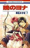 暁のヨナ 7 (花とゆめコミックス)