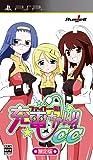 ファイト一発! 充電ちゃん!!CC(限定版) - PSP