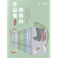 唐鲁孙作品集(十一册,一席民国盛宴,一部有滋味的民国史)