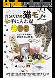 自分だけの猫モノを手に入れる!: オリジナル猫モノ200点以上掲載