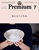 &Premium(アンド プレミアム) 2019年7月号 [器と日々の生活。] [雑誌]