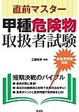 直前マスター 甲種危険物取扱者試験 (国家・資格試験シリーズ 387)