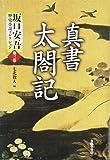 真書 太閤記 (坂口安吾歴史小説コレクション)