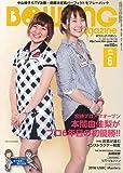 ボウリング・マガジン 2018年 06 月号 [雑誌]