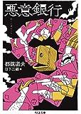 悪意銀行 (ちくま文庫 (つ-11-5))