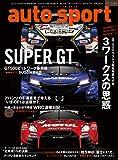auto sport - オートスポーツ -  2018年 9/7号 No.1488