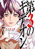 第3のギデオン (7) (ビッグコミックス)