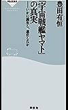 「宇宙戦艦ヤマト」の真実――いかに誕生し、進化したか (祥伝社新書)