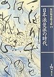 日本浪曼派の時代 (保田与重郎文庫)