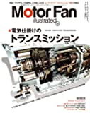 MOTOR FAN illustrated Vol.131 (モーターファン別冊)
