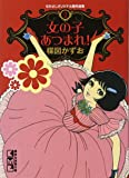 なかよしオリジナル版作品集(2)女の子あつまれ! (講談社漫画文庫)