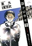 新クロサギ(7) (ビッグコミックス)