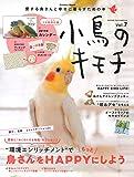 小鳥のキモチ Vol.7 (学研ムック)