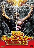 悪魔の毒々モンスター 新世紀絶叫バトル(通常版) [DVD]