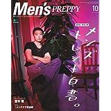 Men's PREPPY (メンズプレッピー)2018年 10月号(表紙&インタビュー:堂本 剛)