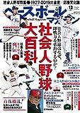 ベースボールマガジン 2019年 12 月号 特集:社会人野球大百科