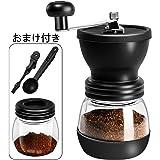 手挽き コーヒーミル 手動 珈琲 コーヒーグラインダー コーヒー豆 コーヒー用品 セラミック スケルトン クリーニング ・スプーン・2つ壺付き 可水洗い