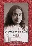Sayings of Paramahansa Yogananda (Japanese)