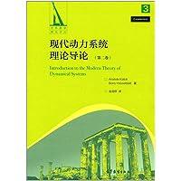 现代动力系统理论导论(第二卷)