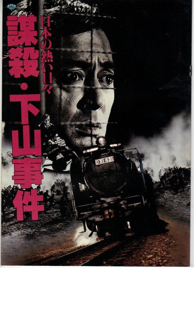 映画パンフレット 「日本の熱い日々 謀殺下山事件」監督 熊井哲 出演 仲代達矢 B004O59KC6