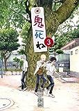 鬼死ね 3 (ビッグコミックス)