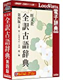 旺文社全訳古語辞典 第四版
